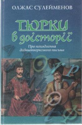 Книга Тюрки в доісторії