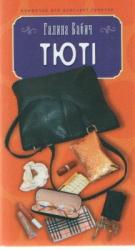 Тюті - фото обкладинки книги