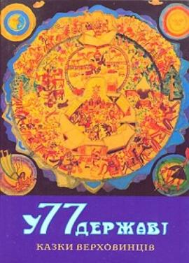 У 77 державі. Казки верховинців - фото книги