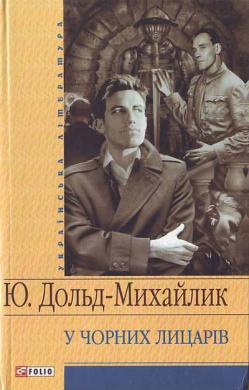 У чорних лицарів - фото книги