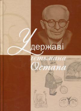 Книга У державі гетьмана Остапа