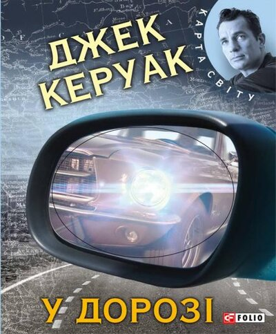 Книга У дорозі