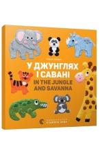 У джунглях і савані. In the jungle and savanna - фото обкладинки книги