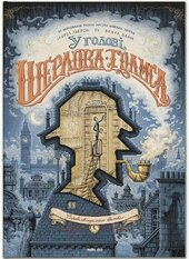 У голові Шерлока Голмса. Книга 1. Справа скандального квитка - фото обкладинки книги