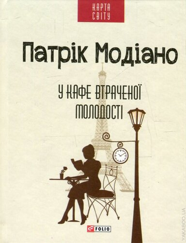 Книга У кафе втраченої молодості