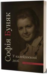У калейдоскопі долі - фото обкладинки книги