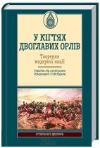 Книга У кігтях двоглавих орлів