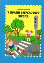 У країні смугастого жезла - фото обкладинки книги