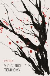 У лісі-лісі темному - фото обкладинки книги