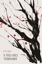 Комплект книг У лісі-лісі темному