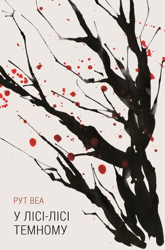 Книга У лісі-лісі темному
