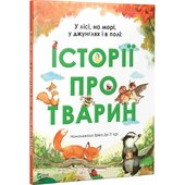 У лісі, на морі, у джунглях і в полі: історії про тварин - фото обкладинки книги