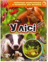 У лісі. Найкраща енциклопедія в малюнках для малюків - фото обкладинки книги
