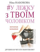 Книга У ліжку з твоїм чоловіком
