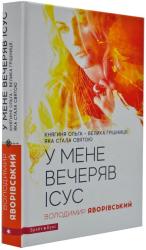 У мене вечеряв Ісус. Княгиня Ольга – велика грішниця, яка стала святою - фото обкладинки книги