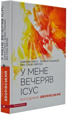 У мене вечеряв Ісус. Княгиня Ольга – велика грішниця, яка стала святою - фото книги