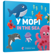 У морі. In the sea - фото обкладинки книги