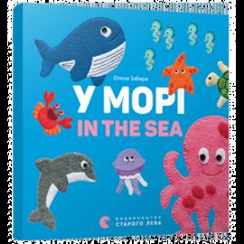 У морі. In the sea - фото книги