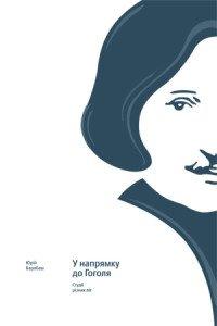 Книга У напрямку до Гоголя