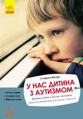 У нас дитина з аутизмом. Допомога сім'ям із дітьми з аутизмом. Практичні рекомендації для батьків і педагогів - фото обкладинки книги