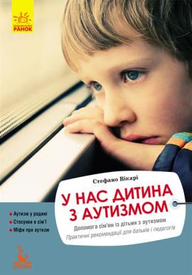 У нас дитина з аутизмом. Допомога сім'ям із дітьми з аутизмом. Практичні рекомендації для батьків і педагогів - фото книги