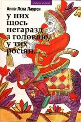 У них щось негаразд з головою у тих росіян - фото обкладинки книги