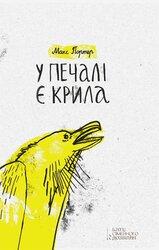 У печалі є крила - фото обкладинки книги