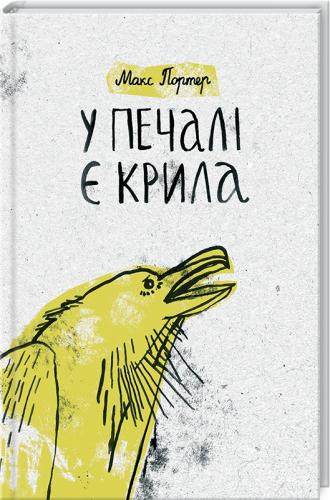 Книга У печалі є крила