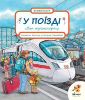 У поїзді - фото обкладинки книги
