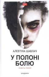 У полоні болю - фото обкладинки книги