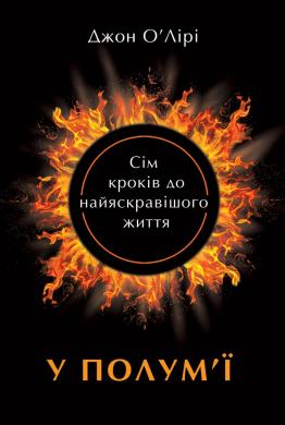 У полум'ї: 7 кроків до найяскравішого життя - фото книги