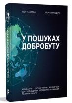 Книга У пошуках добробуту