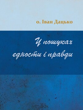 У пошуках єдности і правди - фото книги