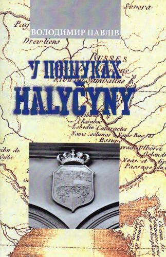 Книга У пошуках Галичини