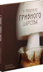 У пошуках грибного царства - фото обкладинки книги