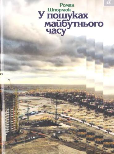 Книга У пошуках майбутнього часу