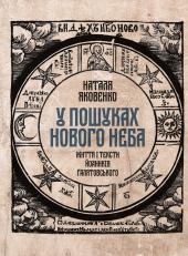 У пошуках Нового неба: Життя і тексти Йоаникія Ґалятовського - фото обкладинки книги