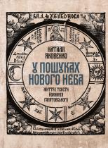 Книга У пошуках Нового неба: Життя і тексти Йоаникія Ґалятовського