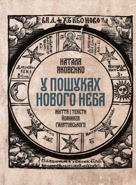 У пошуках Нового неба: Життя і тексти Йоаникія Ґалятовського - фото книги