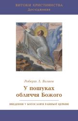 У пошуках обличчя Божого: Введення у богослов'я ранньої Церкви - фото обкладинки книги