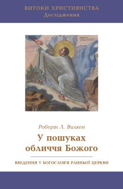У пошуках обличчя Божого: Введення у богослов'я ранньої Церкви - фото книги
