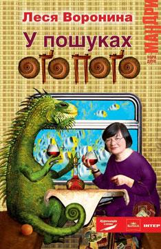 Книга У пошуках Оґопоґо