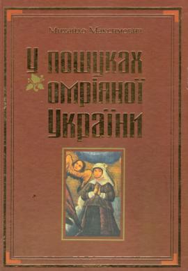 У пошуках омріяної України: Вибрані українознавчі твори - фото книги