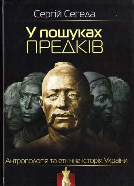 У пошуках предків. Антропологія та етнічна історія України - фото книги