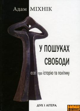 У пошуках свободи - фото книги