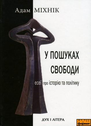 Книга У пошуках свободи