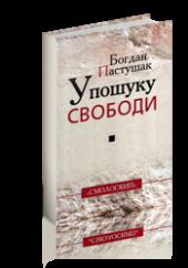 У пошуку свободи - фото обкладинки книги