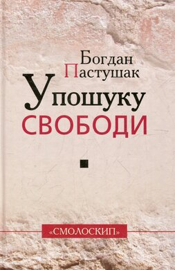 У пошуку свободи - фото книги