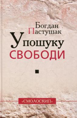 Книга У пошуку свободи