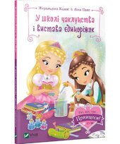 Книга У школі чаклунства і вистава єдиноріжок